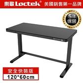樂歌Loctek 人體工學 電動升降桌  ET118 (含快充接頭,隱藏抽屜)  黑色