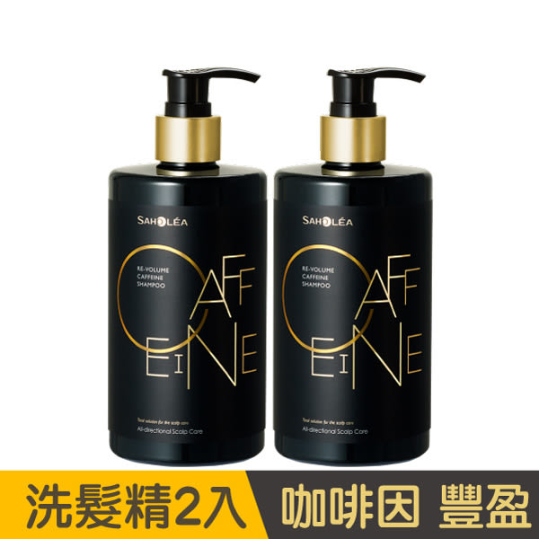 SAHOLEA森歐黎漾-恣意蓬鬆豐盈洗髮精超值2件組(咖啡因)-390mlX2