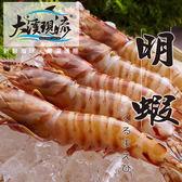 野生超大明蝦 斑節蝦 / 日本對蝦 / 九節蝦  ( 600g±10%_ 四尾 )【大溪現流】