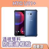 HTC U11 Plus 透視雙料防震邊框殼 藍色,1.2米防摔 防撞四角,防刮透視背蓋與止滑邊框,U11+