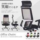辦公椅 書桌椅 電腦椅【I0230】Kratos人體工學美型機能鐵腳電腦椅(四色) MIT台灣製 完美主義