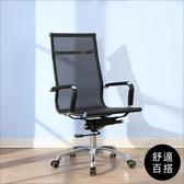 黑爵士全網高背鋁合金腳PU輪辦公椅 電腦椅 工作椅 書桌椅 學生椅 A-ME-CH252-13
