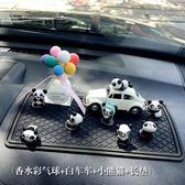 車內可愛汽車擺件 車載中控台卡通裝飾用品 新車迷你小熊貓擺設女 樂活生活館