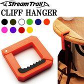 Stream Trail CLIFF HANGER  桌邊掛勾