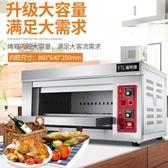 烤箱 福特隆一層一盤烤箱商用煤氣燃氣擺攤天燃氣液化氣單層大容量烘爐 mks薇薇