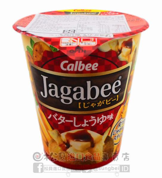 《松貝》加樂比馬鈴薯條杯(奶油)40g【4901330641801】bb21