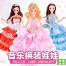 【免運】芭比娃娃5D真眼音樂會唱歌芭比娃娃套裝大禮盒婚紗女孩公主兒童玩具