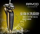 實體店面安心選購 RAYCO充電式4D電動刮鬍刀 人體工學 水洗貼面浮動三刀頭
