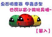 ~君沛~桌上型吸塵器桌面吸塵器迷你吸塵器甲蟲瓢蟲 吸塵器 玩具桌面清潔