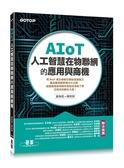 (二手書)AIoT人工智慧在物聯網的應用與商機