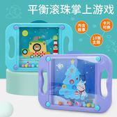 兒童掌上迷宮玩具走珠平衡滾珠玩具專注力訓練益智3-4-5歲