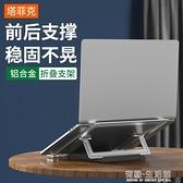 筆記本支架 筆記本電腦支架桌面上增高便捷式散熱器架子摺疊升降抬高墊高腳墊支撐 有緣生活館