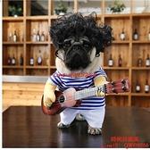 抖音同款彈吉他狗狗衣服秋裝搞笑變身裝貓咪搞怪寵物服飾【時尚好家風】