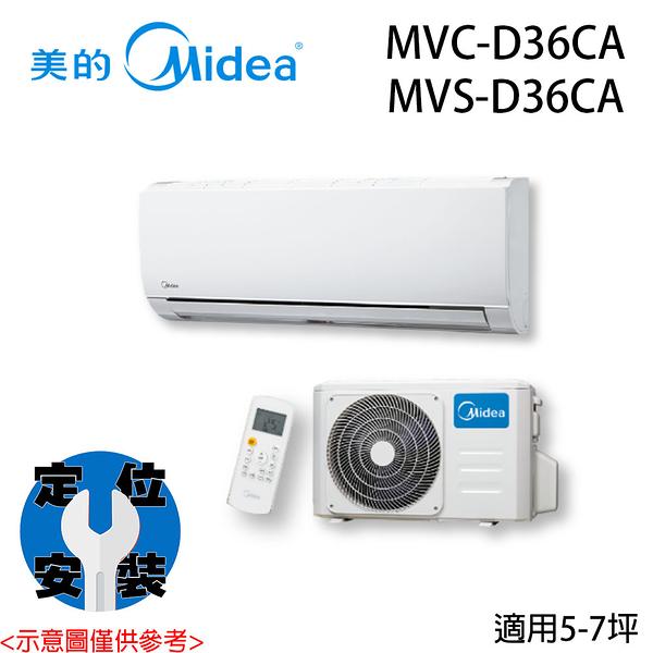 【Midea美的】5-7坪 變頻冷專型分離式冷氣 MVC-D36CA/MVS-D36CA 基本安裝免運費
