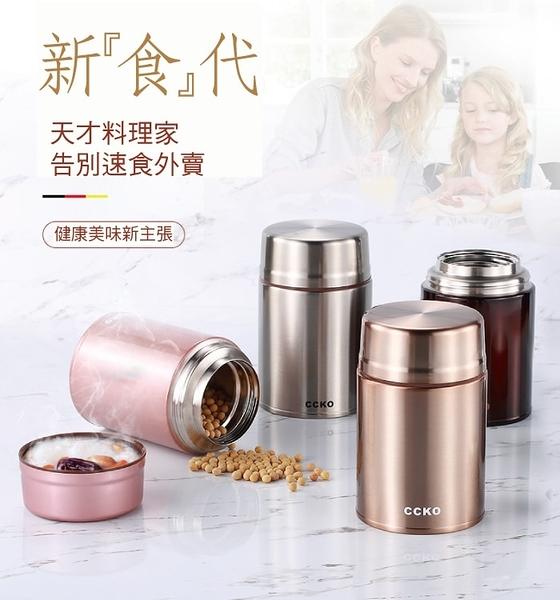 CCKO 保溫燜燒罐 燜燒杯 700ML