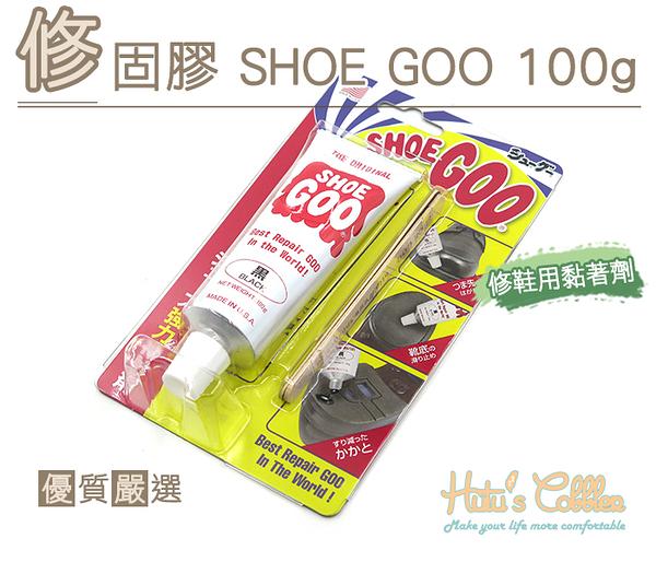 糊塗鞋匠 優質鞋材 N235 修固膠 SHOE GOO 100g 百種用途 防水 修補鞋子 黏著劑 超強牢固