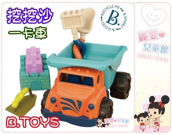 麗嬰兒童玩具館~美國B.TOYS-沙子一卡車-夏日樂園.沙灘玩具-挖沙拖拉車-好收納