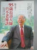 【書寶二手書T2/養生_ODC】95歲長壽大師的不老秘訣_梅可望