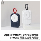 【ROCK】Apple watch 便攜式磁吸充電器 1 2 3 4 5 6代 SE 通用款 無線充 充電座