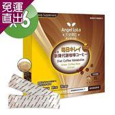 Angel LaLa 天使娜拉 促進新陳代謝咖啡(15包/盒x6盒)【免運直出】