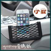 ❖i go shop❖ 小款 車用手機置物網 置物袋 收納袋 雜物袋 整理袋【G0004-G】
