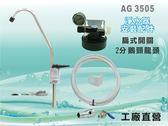 【水築館淨水】管材配件.淨水器.魚缸濾水.電解水機.飲水機.前置.過濾器(貨號AG3505)