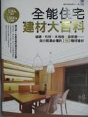 【書寶二手書T7/建築_YEZ】全能住宅建材大百科_蘋果日報地產中心