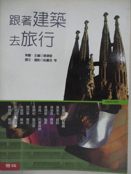 【書寶二手書T1/建築_JGH】跟著建築去旅行_原價320_黃健敏等