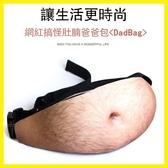 肚腩肚皮啤酒肚腰包男女大肚子肚臍眼性感運動腰包