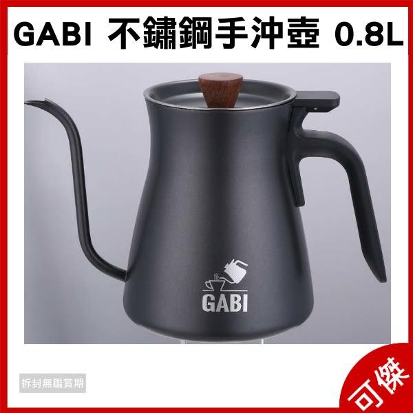 GABI GB001 GB002 高級不鏽鋼手沖壺 手沖壺 0.8L 附溫度計 熱傳導迅速 免運