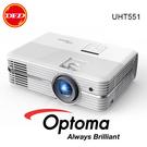 OPTOMA 奧圖碼 UHT551 4K UHD家庭劇院投影機 2,500 流明度 500,000:1高對比 Full 3D HDR10 公司貨