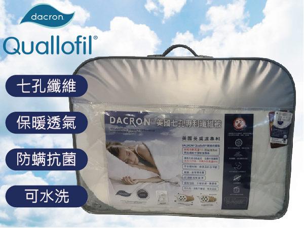 *華閣床墊寢具*英威達 Dacron 七孔纖維被 雙人 6*7 防螨抗菌 可水洗 台灣製