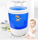 小鴨牌XPB45-C迷你洗衣機小型兒童單筒洗脫瀝水兩用 220vNMS漾美眉韓衣