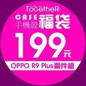 ToGetheR+【OTG299-5】OPPO R9 Plus 超值福袋,2個手機殼只要199元