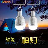 露營燈帳篷燈野營燈應急燈夜市燈家用戶外照明充電燈泡