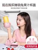 九陽榨汁機家用水果小型便攜式迷你電動多功能料理炸果汁機榨汁杯   蘑菇街小屋 ATF