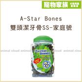 寵物家族-A-Star Bones雙頭潔牙骨SS-家庭號(ABN-20320G)