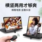 手機放大器 超清螢幕1000倍投影護眼抗藍光抽拉式懶人支架華為桌面看電視【618優惠】