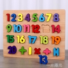 數字母拼圖配對幼兒童男女孩寶寶早教益智力玩具認知積木2-3-5歲 一米陽光