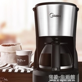 美式咖啡機家用全自動滴漏式迷你煮咖啡壺小型煮茶壺兩用AQ 有緣生活館
