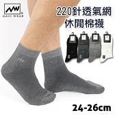 【衣襪酷】220針透氣網休閒棉襪 短襪 台灣製 NAVI WEAR