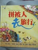 【書寶二手書T6/少年童書_E8N】拼被人去旅行_傑夫‧布藍