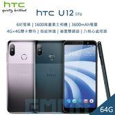 送玻保【3期0利率】HTC U12 Life 6吋 4G/64G 3600mAh 4G雙卡雙待 指紋辨識 後置雙鏡頭 智慧型手機