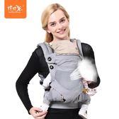 嬰兒背帶多功能四季通用前抱式寶寶新生兒背巾后背兒童抱娃神器托