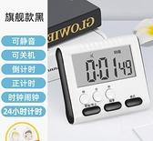 計時器 靜音廚房定時計時器提醒學生學習考研做題電子鬧鐘秒表時間管理倒【快速出貨八折鉅惠】