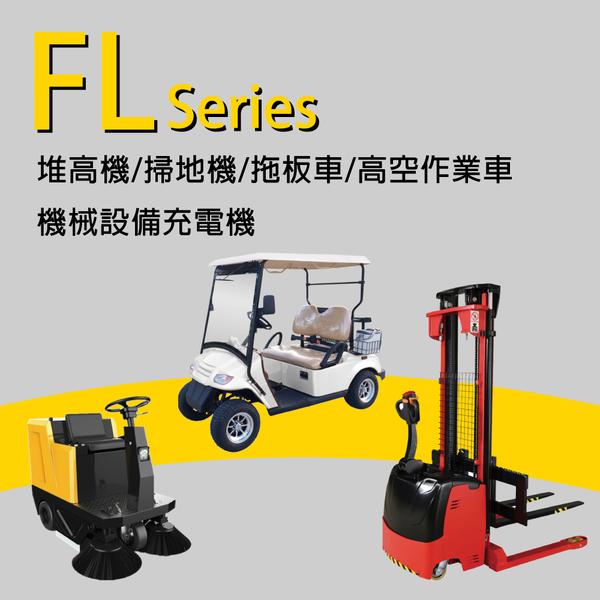 【CSP】24V110A充電器 電動堆高機 油壓車 電動油壓拖板車 FL 24110叉車充電器MF NF 高空工作車