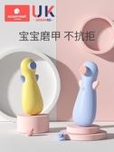 磨甲機 科巢嬰兒電動磨甲器寶寶指甲鉗新生專用幼兒童防夾肉指甲剪刀套裝 叮噹百貨