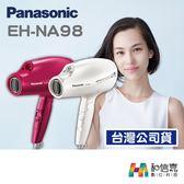 免運【和信嘉】Panasonic 國際牌 EH-NA98 奈米水離子吹風機 透明色吹嘴版本 nanoe 代購熱門 台灣公司貨