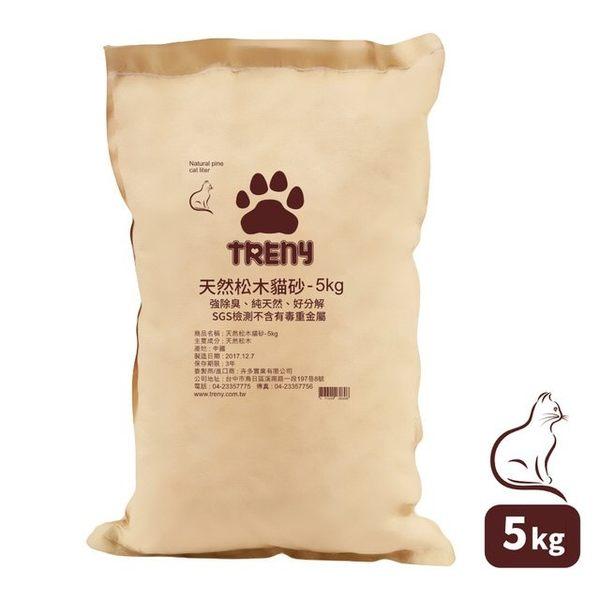 TRENY 天然松木貓砂 5kg SGS檢測不含有害物質 超強凝結 瞬間吸收 強力除臭【BL1306】Loxin