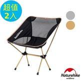 Naturehike 攜帶型超輕鋁合金靠背折疊椅 附收納包 2入組金色+銀灰